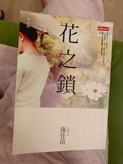 花之鎖 湊佳苗 日本小說