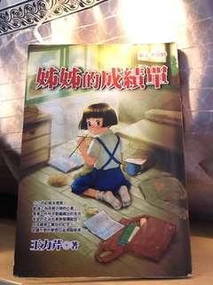 姊姊的成績單 中學生故事書