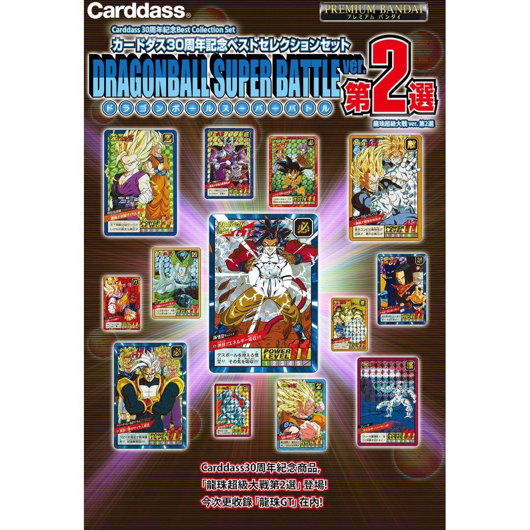 [現貨] 全新 龍珠 DRAGON BALL CARDDASS 30週年 BEST SELECTION SUPER BATTLE 2ND CARD SET | 新品 ドラゴンボール カードダス 30週年 BEST SELECTION SUPER BATTLE 2ND CARD SET