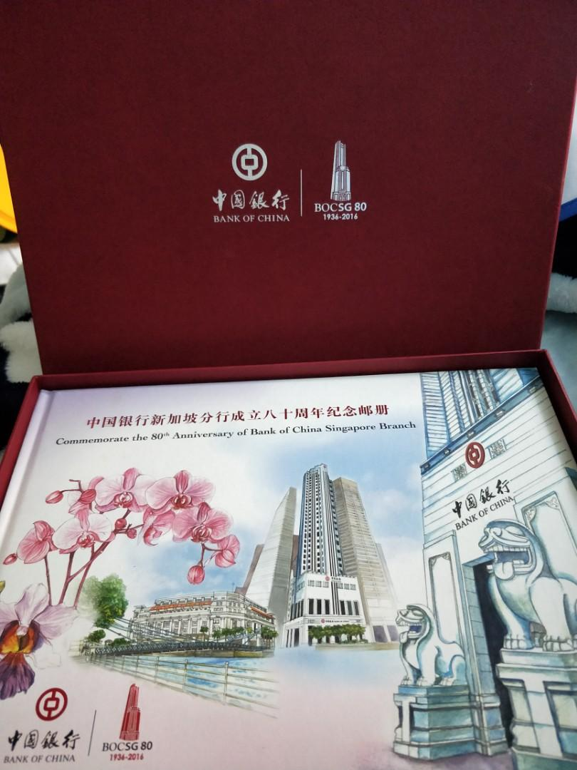 Bank of china BOCSG80 stamps collection