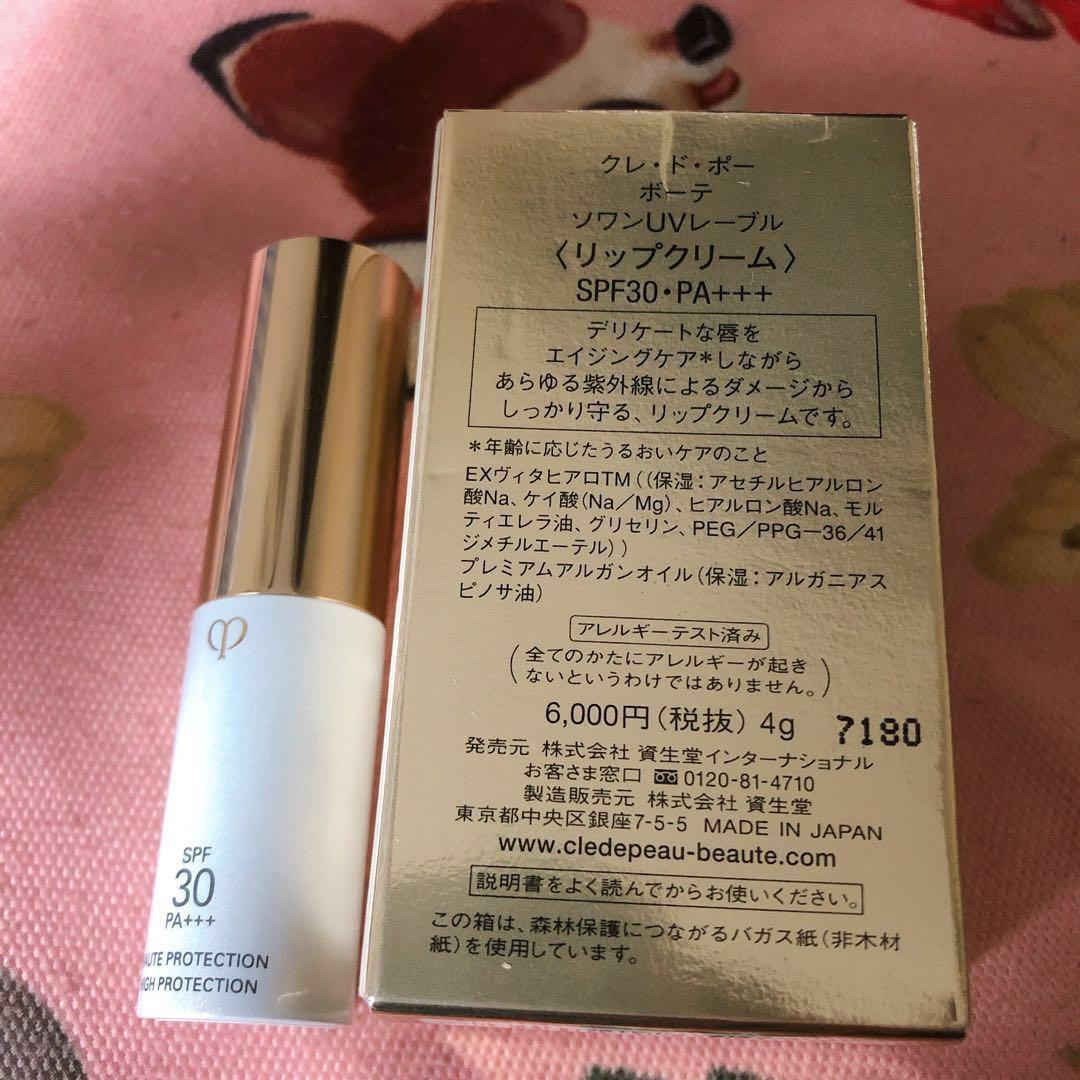 Cle de peau uv protective lip treatment 唇膏
