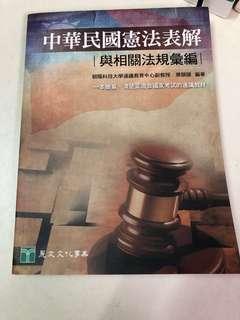 🚚 高普考-憲法表解與相關法規彙編 #我要賣課本