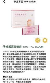 法國進口孕婦媽媽營養素Inovital bloom