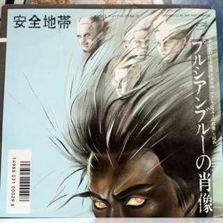 安全地帶 プルシアンブルーの肖像 EP (黑膠 LP)