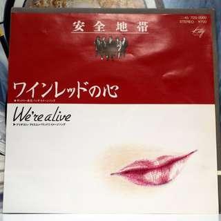 安全地帶 ワインレッドの心 EP (黑膠 LP)