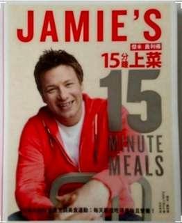 (98%新淨)Jamie Oliver 15分鐘上菜食譜 15 mins meal Cook book