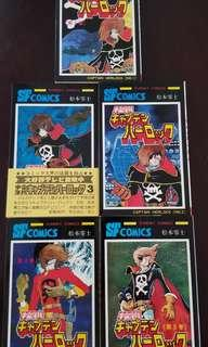 70年代 松本零士 宇宙海賊 全套5本完 (日文版)