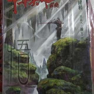 chinese comics book 1