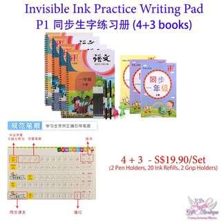 Invisible Ink Chinese Practice Pad - P1 (7 books)