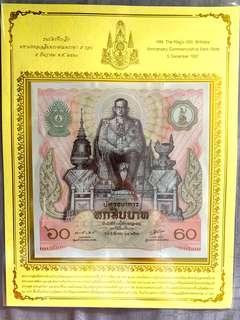 泰國🇹🇭1987 年泰皇誕辰60週年 60泰銖紀念鈔