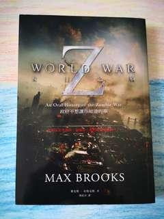 World War Z 末日之战 (中文)送新笔记本