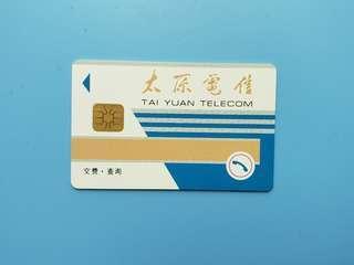 太原電信IC電話卡