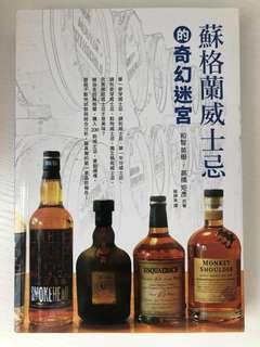 蘇格蘭威士忌的奇幻迷宮 書