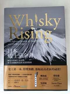 Whiskey Rising 日本威士忌全書