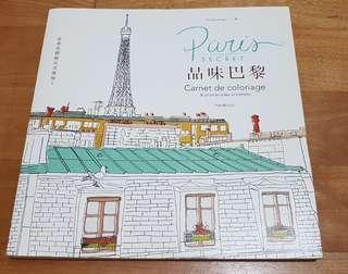 🚚 品味巴黎