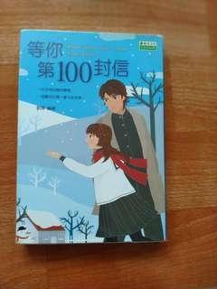 🚚 小說-等你第100封信