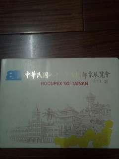 🚚 中華民國81年全國郵票展覽