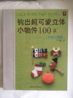 鉤織 教學 手工書