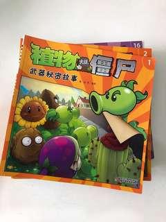 🚚 Plants vs Zombies Chinese Storybooks (set of 16)