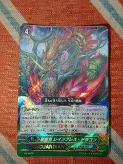 Cardfight!! Vanguard PR/0500