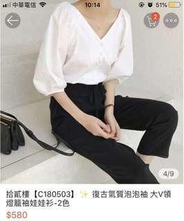 🚚 ✨復古氣質泡泡袖 大V領燈籠袖 襯衫✨