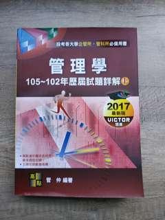 管理學105∼102年歷屆試題詳解(上) 管仲老師 高點出版
