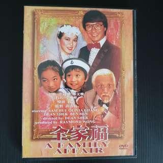 全家福 DVD 許冠傑 鄭文雅