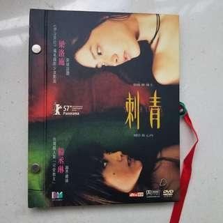 刺青 DVD 楊丞琳 梁洛施