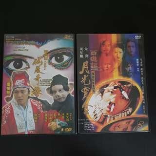 西遊記 月光寶盒 仙履奇緣 DVD 周星馳 朱茵 藍潔瑛
