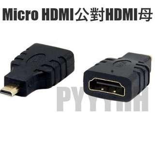 鍍金 1.4版 HDMI 母 / micro HDMI 公 轉接頭 微型 Micro HDMI轉HDMI 轉接頭 轉接器