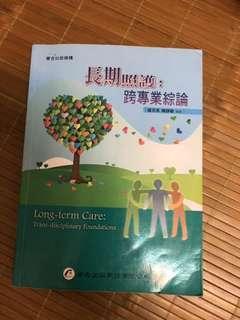 🚚 長期照護:跨專業綜論