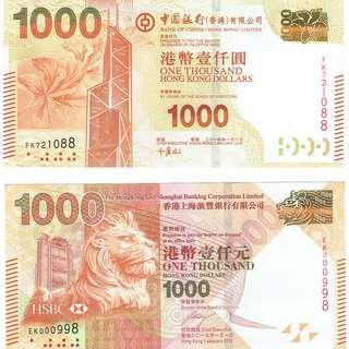 港幣千元直版鈔票- 靚號
