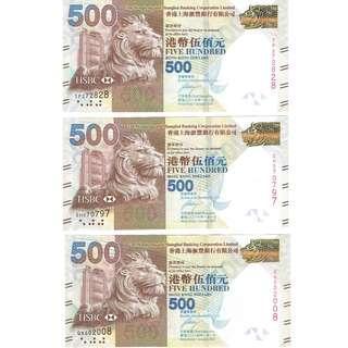 港幣五百元直版鈔票- 靚號(三)