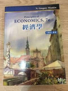 🚚 經濟學