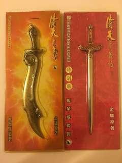 4吋倚天劍,屠龍刀