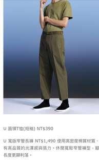 U系列 寬版窄管褲
