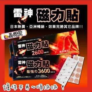 台灣代購 雷神磁力貼 2600 3600
