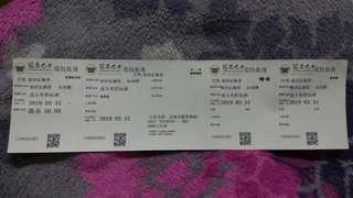 深圳灣單程車票