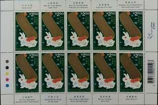 全新1999郵票