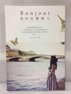 🚚 Bonjour我的巴黎情人