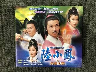 陸小鳯之武當之戰(Luk Sui Fung III )