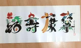 Chinese scrolls #vintage #design #craft; 1 for RM15, 4 for RM50