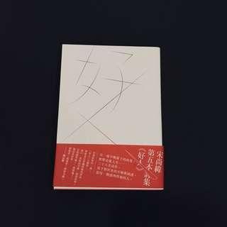 宋尚緯-好人詩集