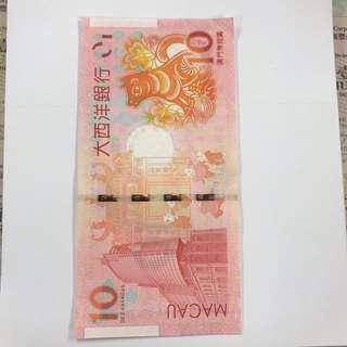 中國及大西洋銀行十元紀念新鈔