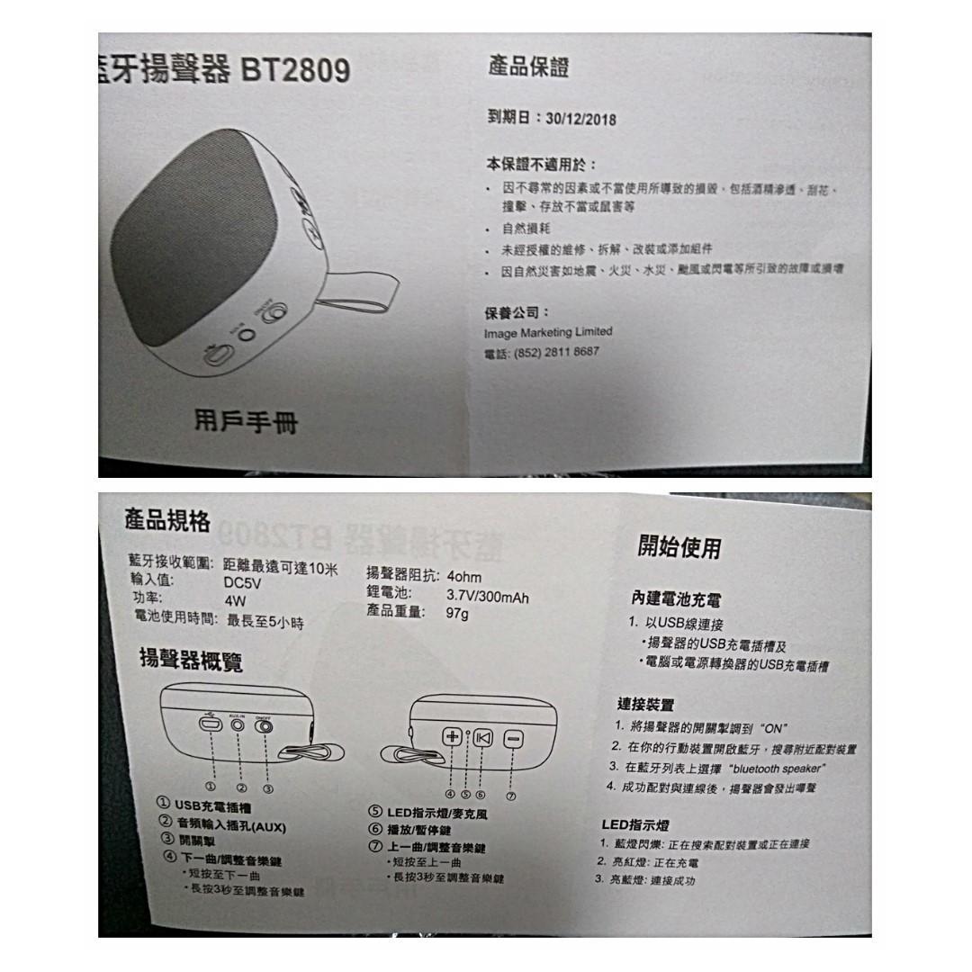 $50 藍牙喇叭  Fabric Design Bluetooth Speaker BT2809
