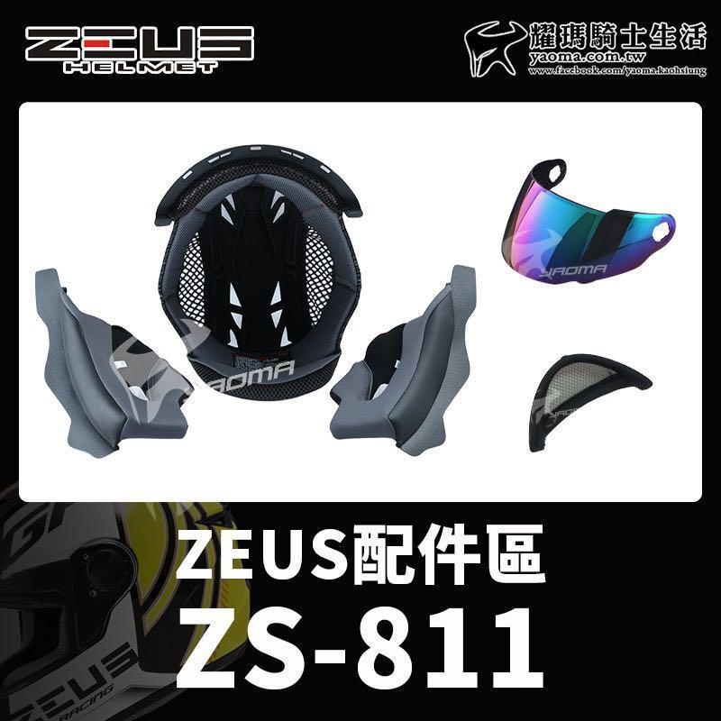 ZEUS ZS-811 頭盔配件區