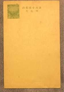 """1937 circa, Manchukuo Post Card with 2 fen printed """"stamp"""""""