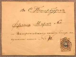1870 Imperial Russia. Dotted cancellation, numeral 2.