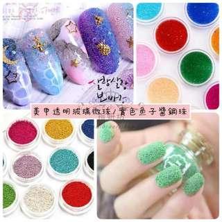 🚚 指妍坊💅美甲彩色糖果透明玻璃微珠 12色套組