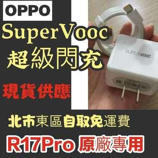 🚚 OPPO 超級閃充組 R17 PRO 充電器+線